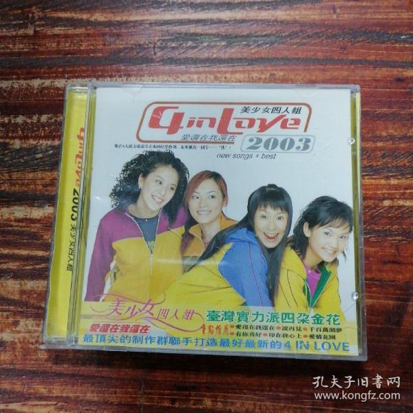 CD 美少女四人組 愛還在我還在