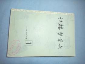 紅樓夢學刊 1980- 01