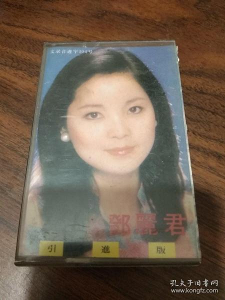 鄧麗君音樂專輯磁帶