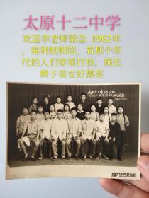 太原12中歡送李老師留念  1962年,福利照相館,看那個年代的人們穿著打扮,梳長辮子美女好漂亮