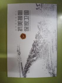 纪念抗美援朝70周年,中国邮政集团公司丹东分公司发布《献给最可爱的人、抗美援朝保家卫国》邮资片、一套10枚,反映抗美援朝志愿军战士的英雄事迹。