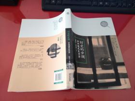 时光的步调:中华国民生活历(2013年1版1印)