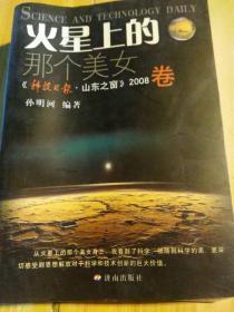 火星上的那個美女:《科技日報山東之窗》2008卷