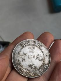 四川宣統元寶,保真銀元,年齡大了留著沒用了低價出