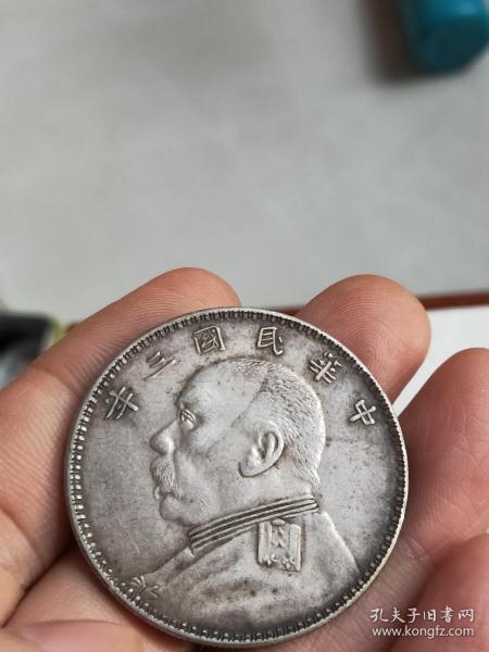 民國0版三年,保真銀元,年齡大了留著沒用了低價出