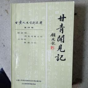 甘青聞見記(顧頡剛西北考察日記、王樹民隴游日記)