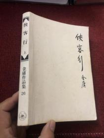 俠客行 上&金庸作品集26&三聯書店