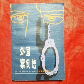 外國案例選(一)  創刊號收藏