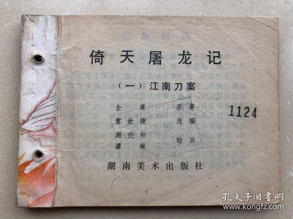 《倚天屠龍記》(一)江南刀案
