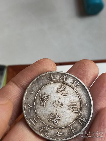 北洋25年,保真銀元,年齡大了留著沒用了低價出