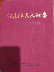 福建陳氏人物志