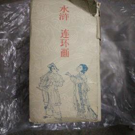 水滸連環畫套書盒裝