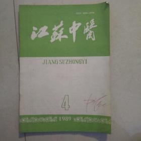 江蘇中醫雜志