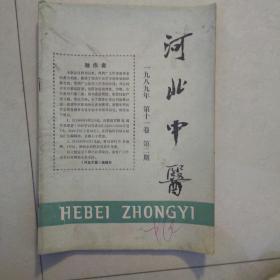 河北中醫雜志