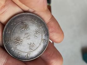 東三省光緒元寶,保真銀元,年齡大了留著沒用了低價出