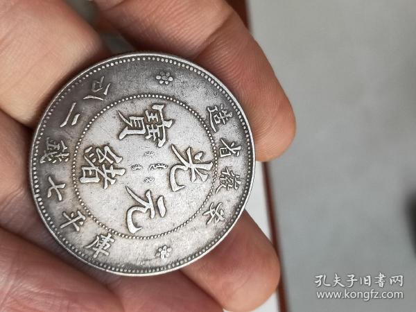 安徽光緒元寶龍,保真銀元,年齡大了留著沒用了低價出