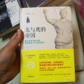 龍與鷹的帝國:秦漢與羅馬的興衰,怎樣影響了今天的世界?