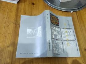 貴州傳統食品