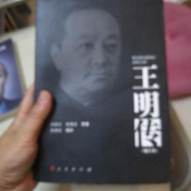 王明傳(增訂本)