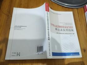 《中華人民共和國食品安全法》釋義及實用指南