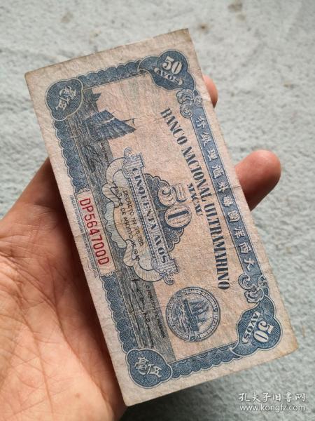 1946年大西洋國海外匯理銀行伍毫紙幣