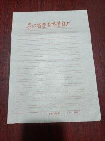 董酒歷史文化:少見董酒廠信箋紙