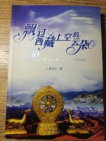 飄過西藏上空的云朵