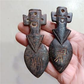 雜項紅山文化天然鐵隕石高古玉褲太陽神吊墜(翰墨)