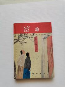 宦海(《十大古典社會譴責小說》叢書