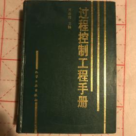 過程控制工程手冊
