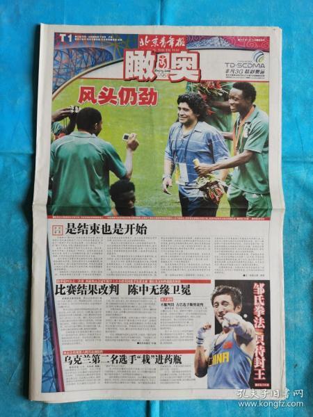 北京青年報 2008年8月24日 瞰奧
