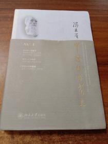 中國哲學簡史(正版現貨無寫畫)