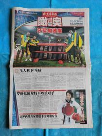 北京青年報 2008年8月23日 瞰奧