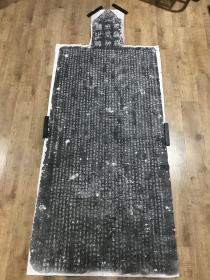 陜西館藏楊良瑤神道碑