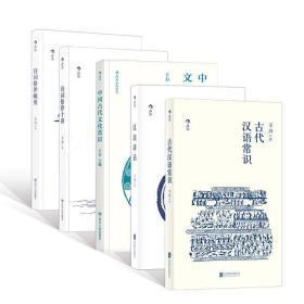 王力经典口袋本:中国古代文化常识+诗词格律十讲+诗词格律概要+?