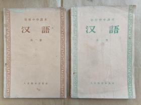 漢語(初級中學課本)第一、二冊(2本合售)