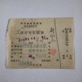 59年硬席補充臥鋪票