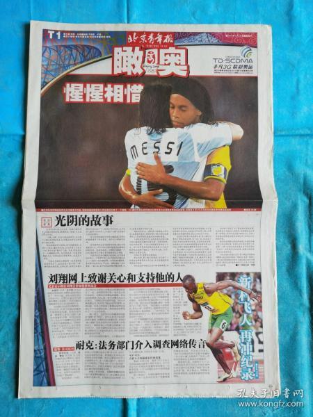 北京青年報 2008年8月20日 瞰奧