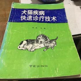 犬貓疾病快速診療技術