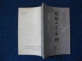 阎锡山在家乡(定襄县文史资料第一辑,创刊)