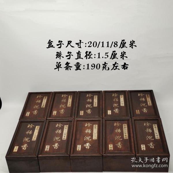 沉香木108顆綠奇楠佛珠,有淡淡香氣,油性好1500一盒