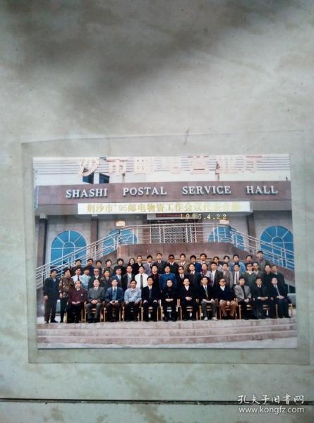 荊沙市95郵電物資工作會議代表合影
