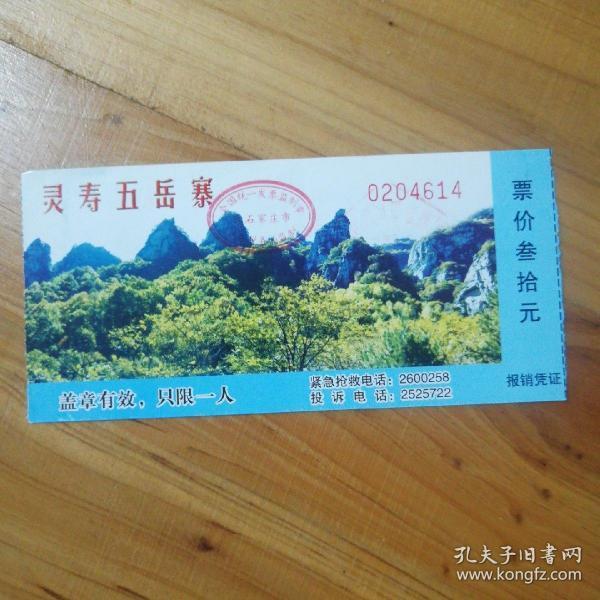 河北靈壽五岳寨門票
