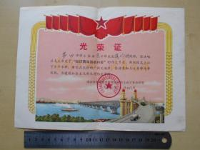 1976年【南京第四中學高中畢業生,知識青年上山下鄉,光榮證】