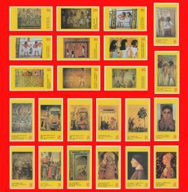 盧浮宮名畫火花(上)東方卷標80×1(單枚大小約9.2cm×5.3cm)