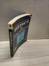 數據模型資源手冊·卷2