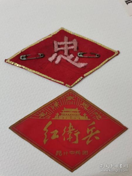 老胸牌一對 忠字純手工繡制。 毛~東思想紅衛兵昆二十中兵團、包老按圖發貨 標價為一對價格為80元