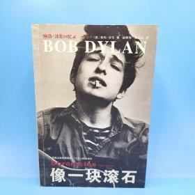 像一块滚石:鲍勃·迪伦回忆录(第一卷)