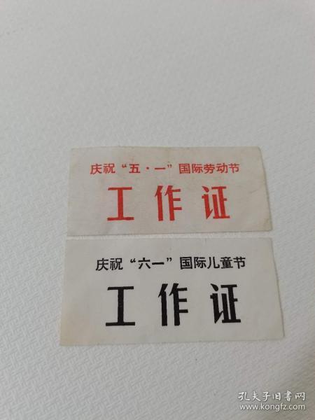 老胸牌一對 慶祝五一國際兒童節工作證 慶祝六一國際兒童節工作證 一對價格為65元