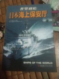 日本海上保安厅-世界舰船